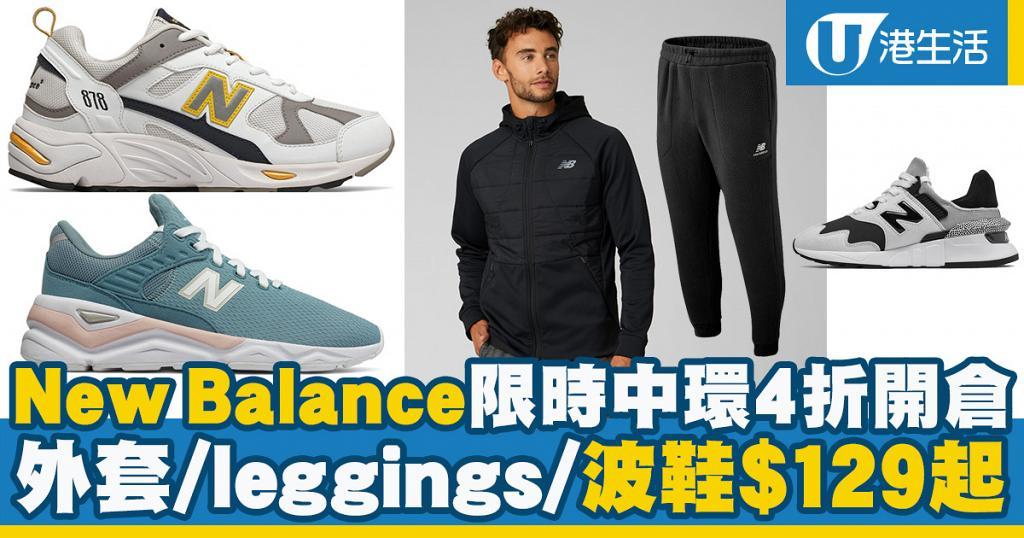 【開倉優惠】New Balance限時中環4折開倉 波鞋/leggings/外套$129起