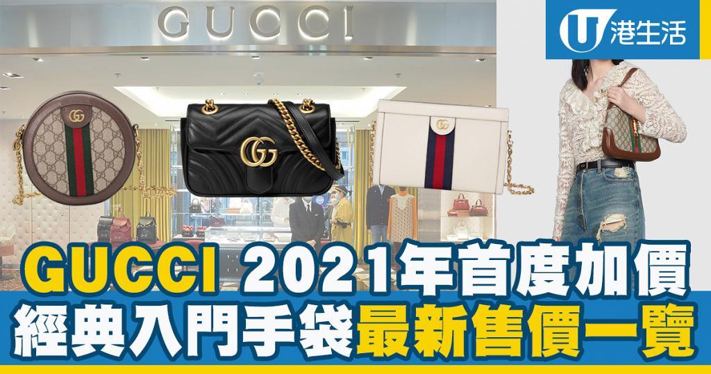 【名牌手袋】GUCCI 2021年首度加價!經典入門手袋最新售價一覽