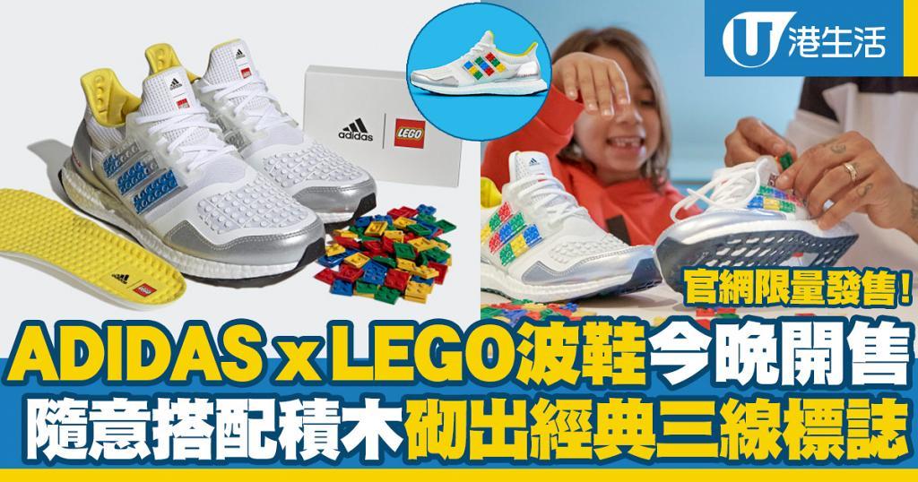 ADIDAS x LEGO樂高ULTRABOOST運動鞋 香港官網限量開售!自行搭配積木砌出獨一無二品牌標誌