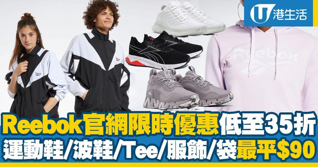 【網購優惠】Reebok香港官網限時優惠低至35折!運動鞋/波鞋/Tee/服飾/手袋$90起