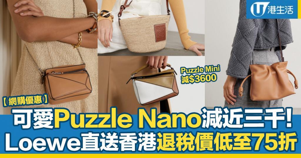 【網購優惠】極可愛Puzzle Nano減近三千!LOEWE手袋/銀包直送香港退稅價低至75折