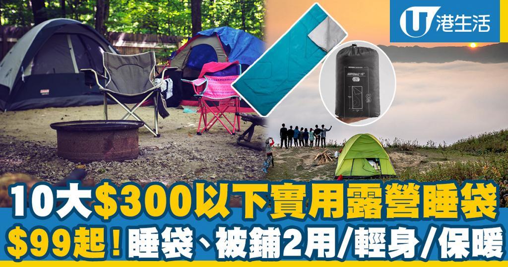 【露營睡袋推薦】10大價錢相宜$300以下露營睡袋推薦 $99起!睡袋、被鋪2用/輕身/保暖