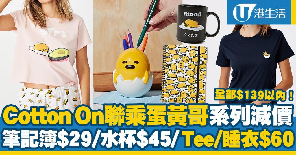 【網購優惠】Cotton On聯乘Sanrio蛋黃哥系列大減價!卡通服飾/Tee/筆記簿/文具/水杯$10起