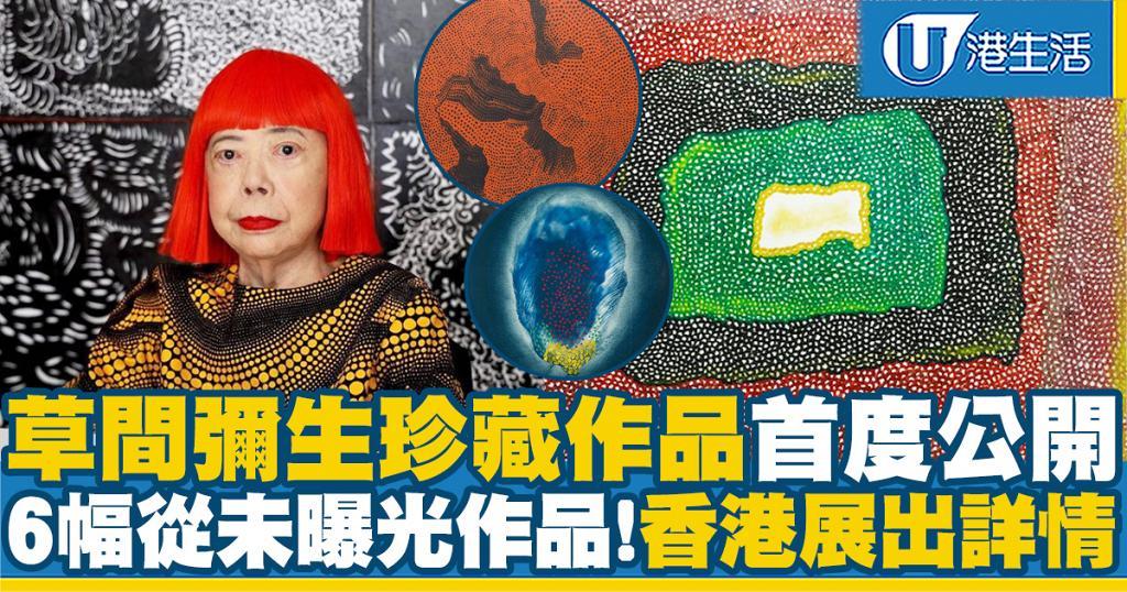 【金鐘好去處】波點女王草間彌生珍藏作品首度公開!6幅從未曝光早期作品/香港展出詳情
