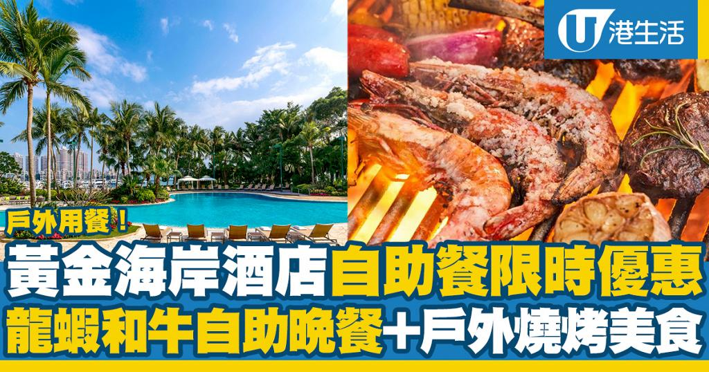 【自助餐優惠2021】香港黃金海岸酒店戶外自助餐優惠!龍蝦和牛主題自助晚餐+戶外燒烤美食/甜品