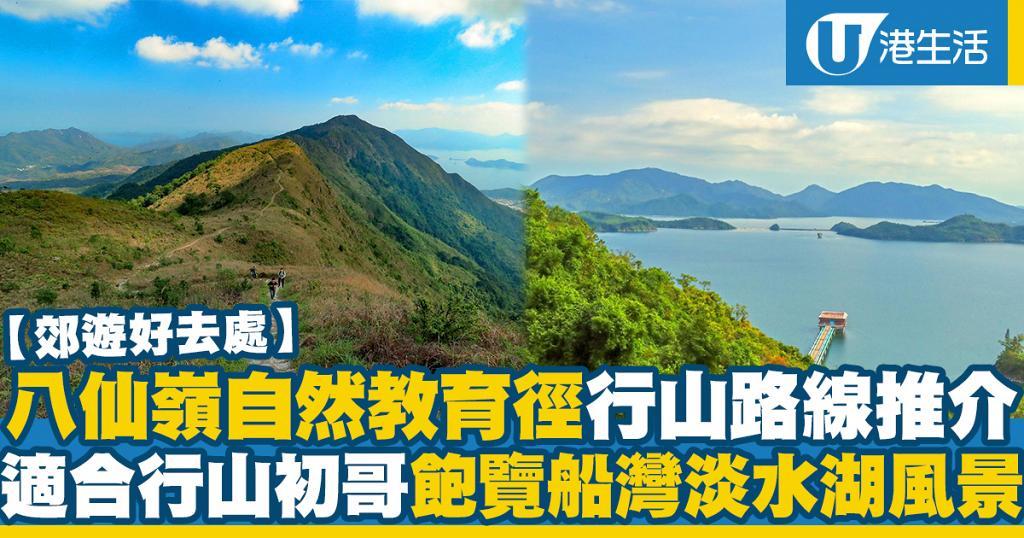 【郊遊好去處】八仙嶺自然教育徑行山路線推介 適合行山初哥飽覽船灣淡水湖風景