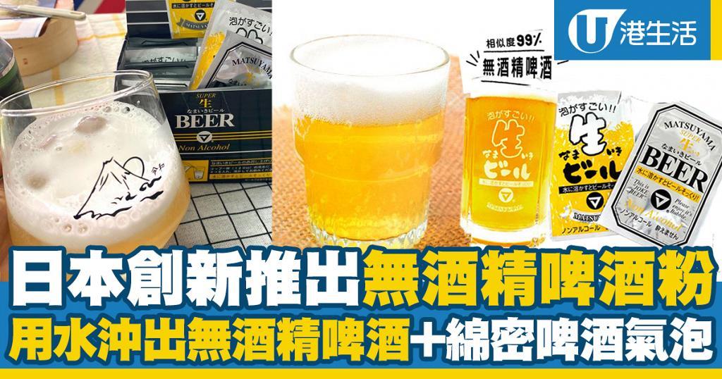 【日本手信】日本新推出無酒精啤酒粉!用水沖出無酒精啤酒+綿密啤酒氣泡 相似度99%