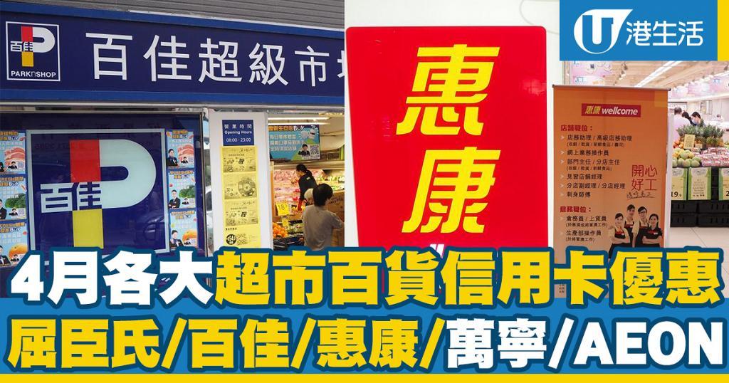 【信用卡優惠2021】4月各大超市百貨信用卡優惠 屈臣氏/百佳/惠康/萬寧