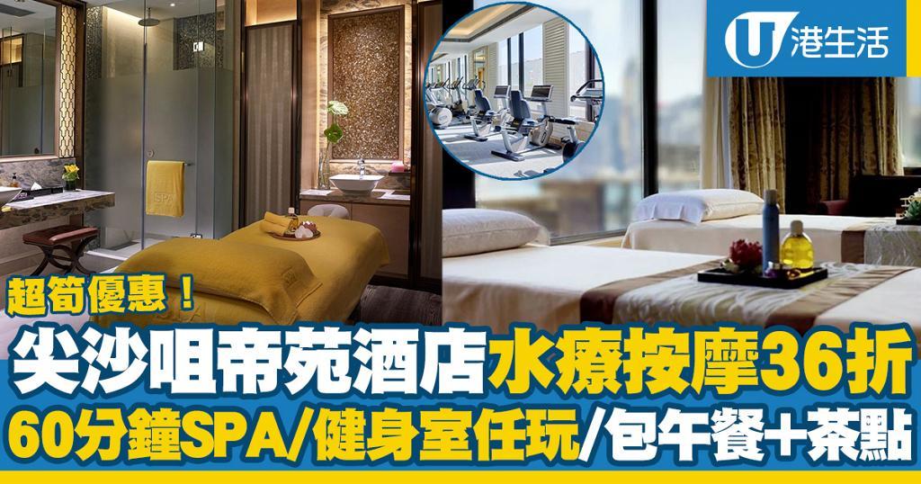 【酒店SPA優惠】香港帝苑酒店水療按摩體驗36折!60分鐘水療按摩/任玩一日健身室/包午餐+茶點
