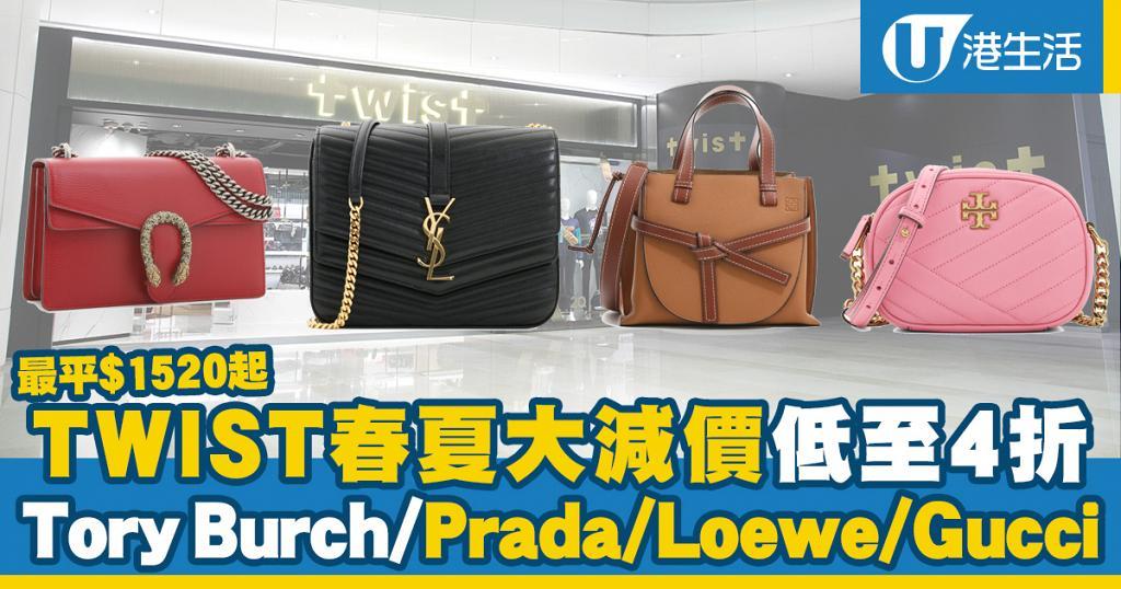 【名牌手袋減價】TWIST春夏大減價低至4折 GUCCI/LOEWE/TORY BURCH $1520起