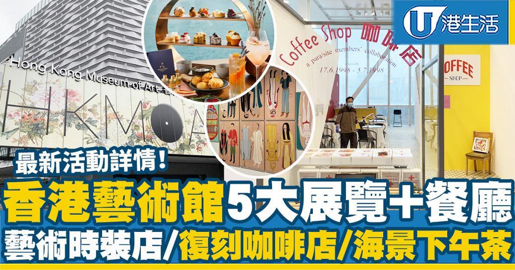 【尖沙咀好去處】香港藝術館5大展覽+餐廳推介!最新復刻咖啡店/藝術時裝店/海景下午茶