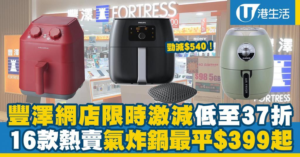 【網購優惠】豐澤網店限時激減優惠低至37折 16款熱賣氣炸鍋最平$399起