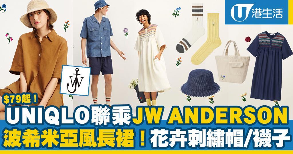 UNIQLO聯乘JW ANDERSON系列2021 波希米亞風長裙!花卉刺繡帽/襪子$79起