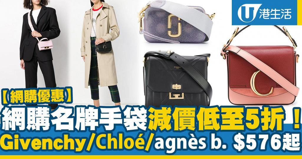 【網購優惠】網購名牌手袋減價低至半價! Coach/Marc Jacobs/Chloé/agnès b. $576起