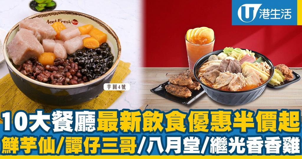 【4月優惠】10大餐廳最新飲食優惠半價起 八月堂/鮮芋仙/譚仔三哥/繼光香香雞/KFC