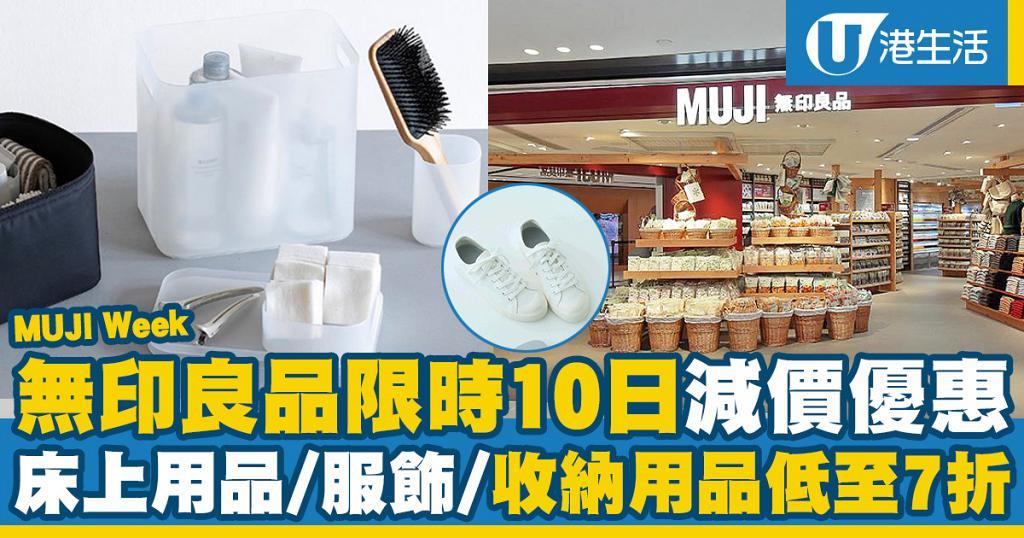 【減價優惠】無印良品限時10日MUJI week減價 收納用品/服飾/床上用品低至7折
