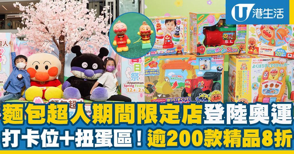 【奧運好去處】麵包超人期間限定店登場 打卡位+扭蛋區!逾200款玩具精品低至8折