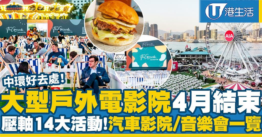 【中環好去處】香港大型戶外電影院The Grounds 4月結束!14大壓軸活動/汽車影院/音樂會一覽