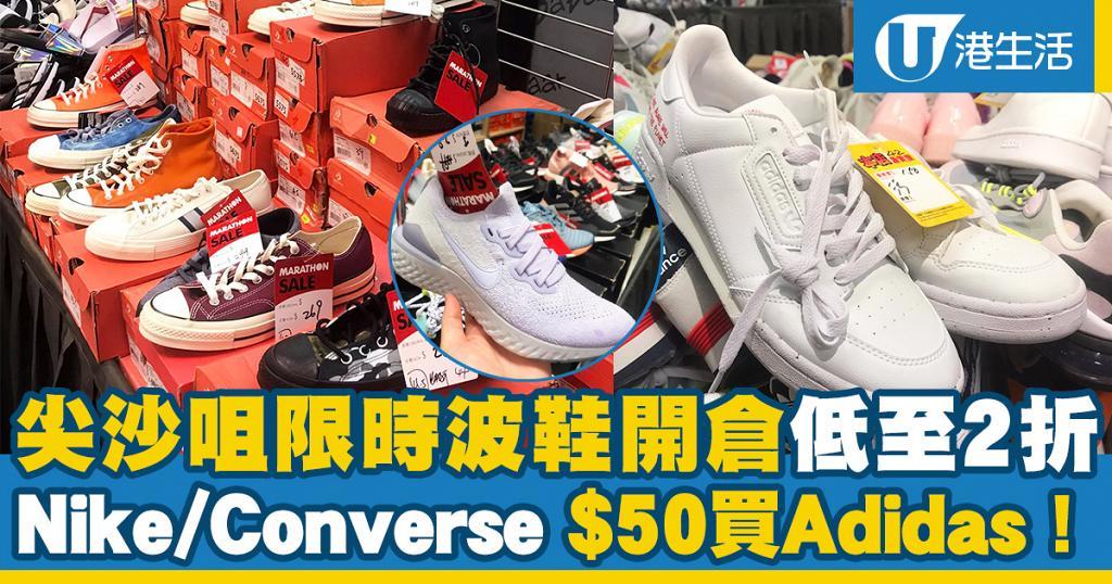 【開倉優惠】尖沙咀限時波鞋開倉低至2折 $50買Adidas! Nike/Converse/New Balance