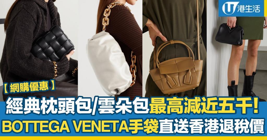 【網購優惠】知性美代表!BV手袋/銀包直送香港退稅價 最多減近五千!