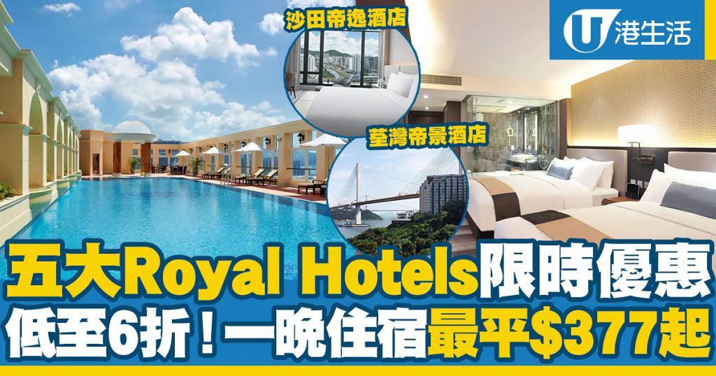 【酒店優惠2021】5大Royal Hotels住宿優惠低至6折!沙田帝逸酒店/帝京酒店/帝景酒店一晚$377起