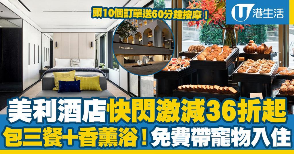 【酒店優惠2021】香港美利酒店快閃激減36折起 住宿包三餐+香薰浴+免費帶寵物入住/送60分鐘按摩