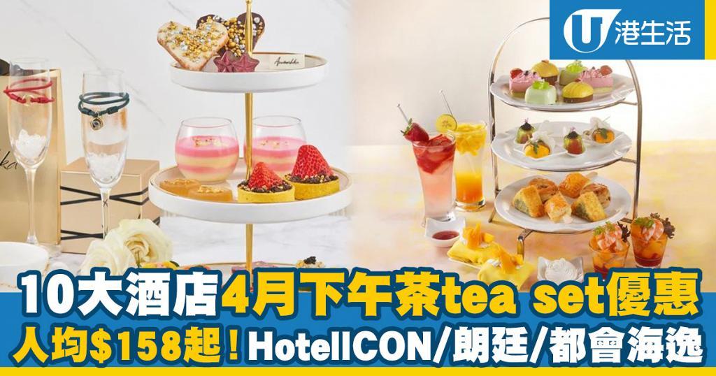 【酒店下午茶2021】10大酒店4月下午茶優惠+外賣自取$170起 W酒店/朗廷/Hotel ICON/天際萬豪