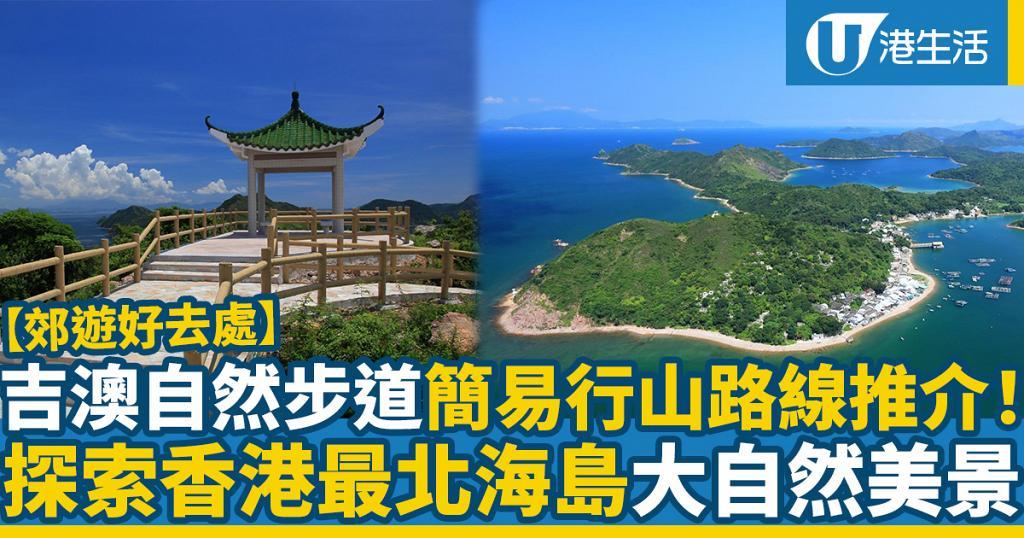 【郊遊好去處】吉澳自然步道簡易行山路線推介!探索香港最北海島大自然美景