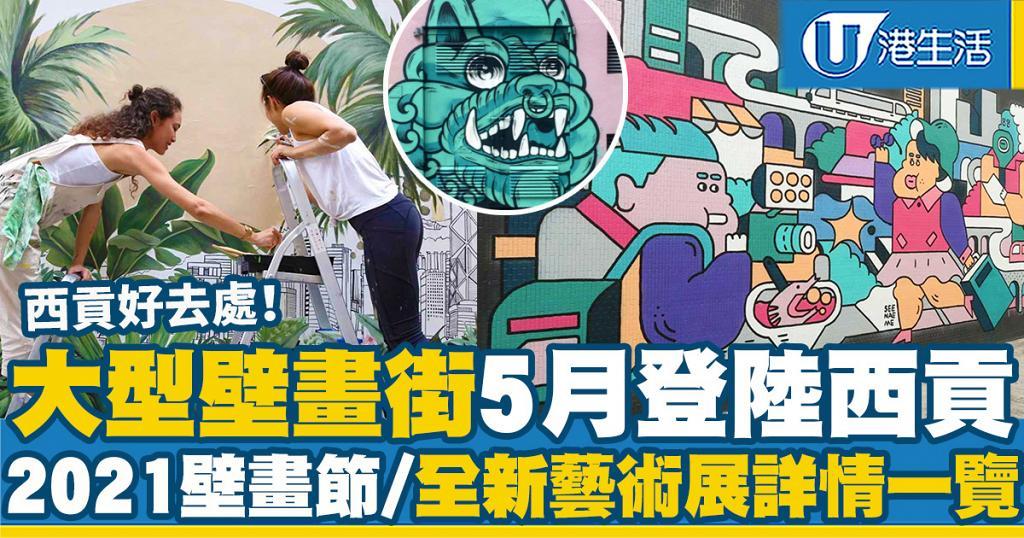 【西貢好去處】2021壁畫節HKwalls 5月登陸西貢!大型壁畫街/街頭藝術展覽詳情一覽