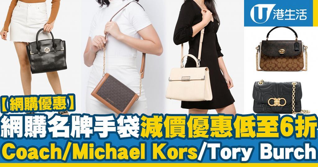 【網購優惠】網購名牌手袋減價優惠低至6折 GUESS/Coach/Michael Kors/Tory Burch