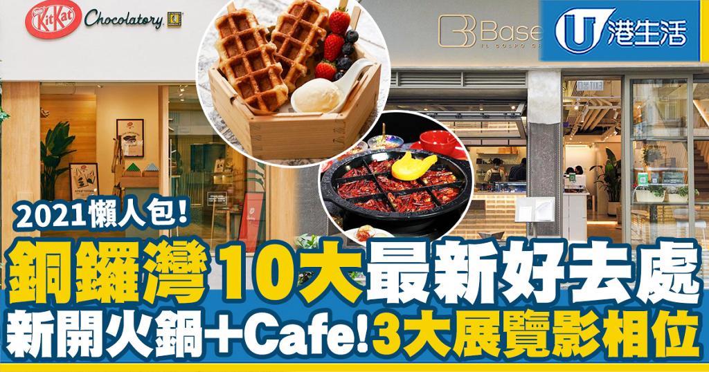 【銅鑼灣好去處】2021銅鑼灣最新10大好去處懶人包!3大展覽影相位/新開火鍋+文青Cafe