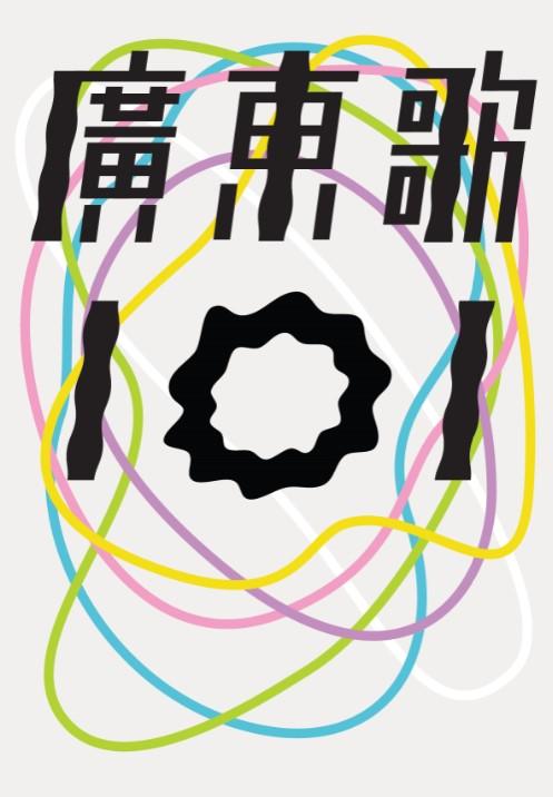 【銅鑼灣好去處】廣東歌101展覽登陸時代廣場!100首金曲展/試玩錄音室/許廷鏗/衛蘭音樂會