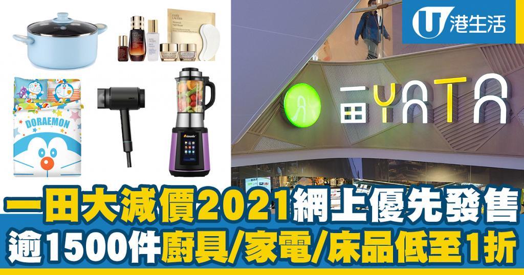 【一田購物優惠日2021】一田大減價網上優先發售 逾1500件廚具/家電/床品低至1折