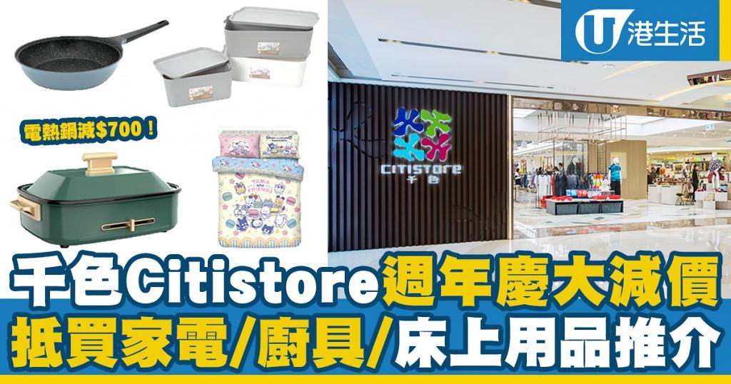 【減價優惠】千色Citistore週年慶大減價 抵買家電/廚具/床上用品推介