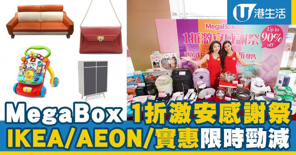 【商場優惠】MegaBox年度1折激安感謝祭 IKEA/AEON/實惠限時勁減