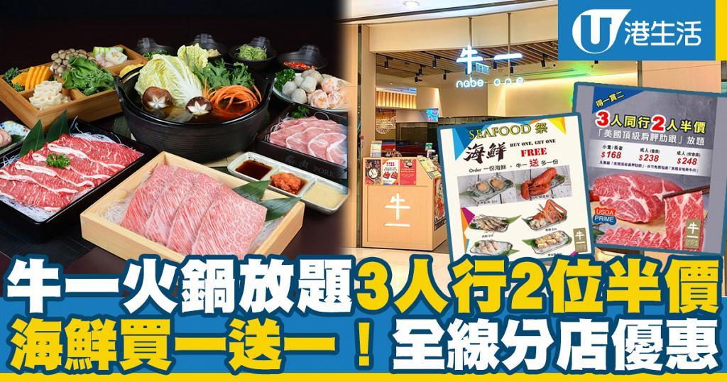 牛一日式火鍋放題期間限定3人行2位半價優惠 海鮮買一送一!全線分店優惠適用