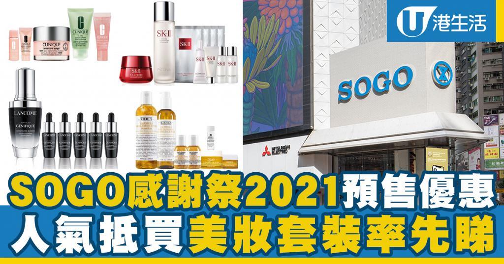 【SOGO感謝祭2021】SOGO Thankful Week 2021預售優惠 抵買美妝套裝率先睇