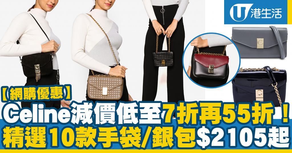 【網購減價】Celine減價優惠低至7折再55折!精選10款手袋/銀包$2105起