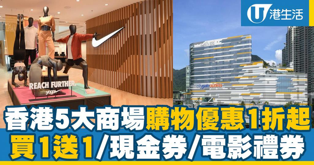 【商場優惠】香港商場5大商場購物優惠1折起 東薈城名店倉/領展/朗豪坊/海港城