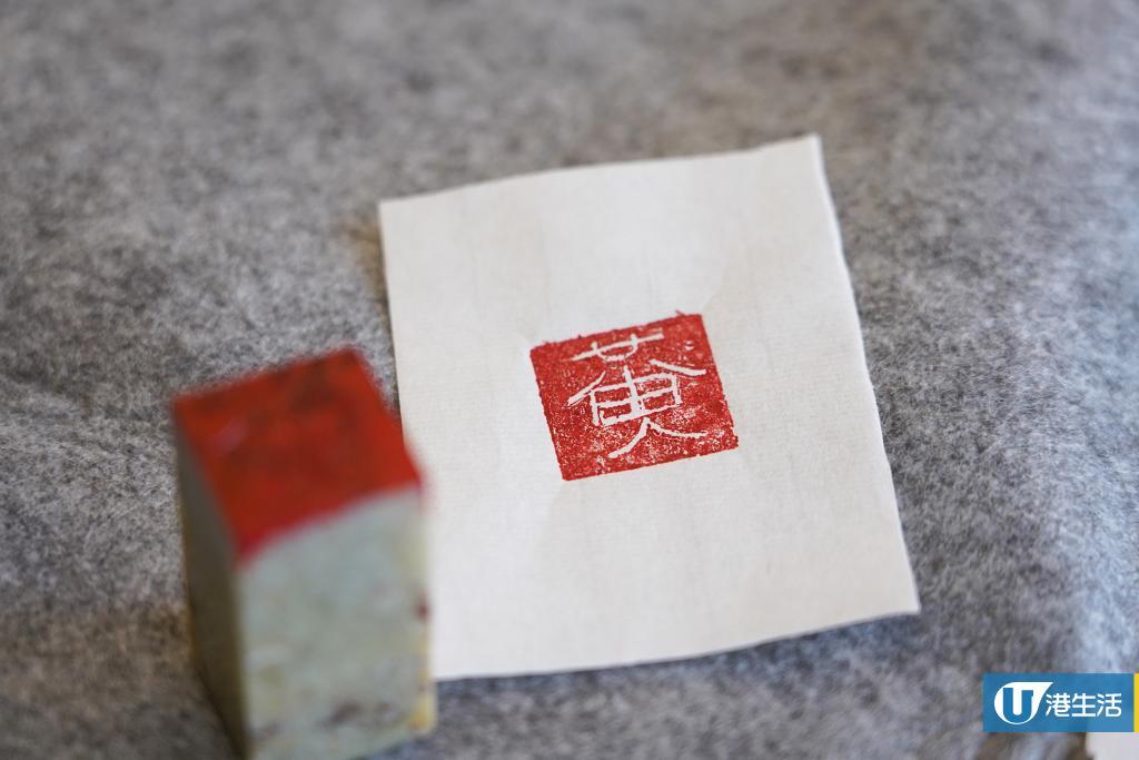 【銅鑼灣好去處】銅鑼灣傳統篆刻藝術工作坊 DIY專屬個人瑪瑙石印章
