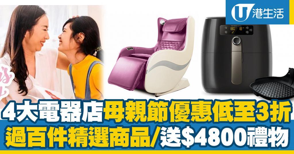 【母親節2021】5大母親節電器優惠低至3折 過百件精選商品/送$4800禮品 豐澤/衛訊/友和YOHO