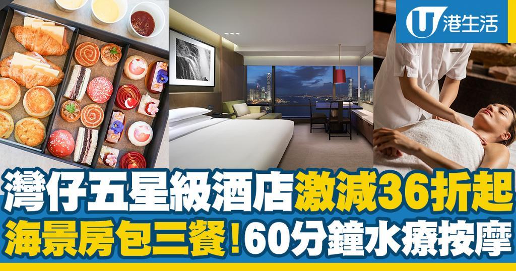 【酒店優惠2021】香港君悅酒店母親節優惠36折起!免費升級海景房住宿包3餐/60分鐘水療按摩SPA
