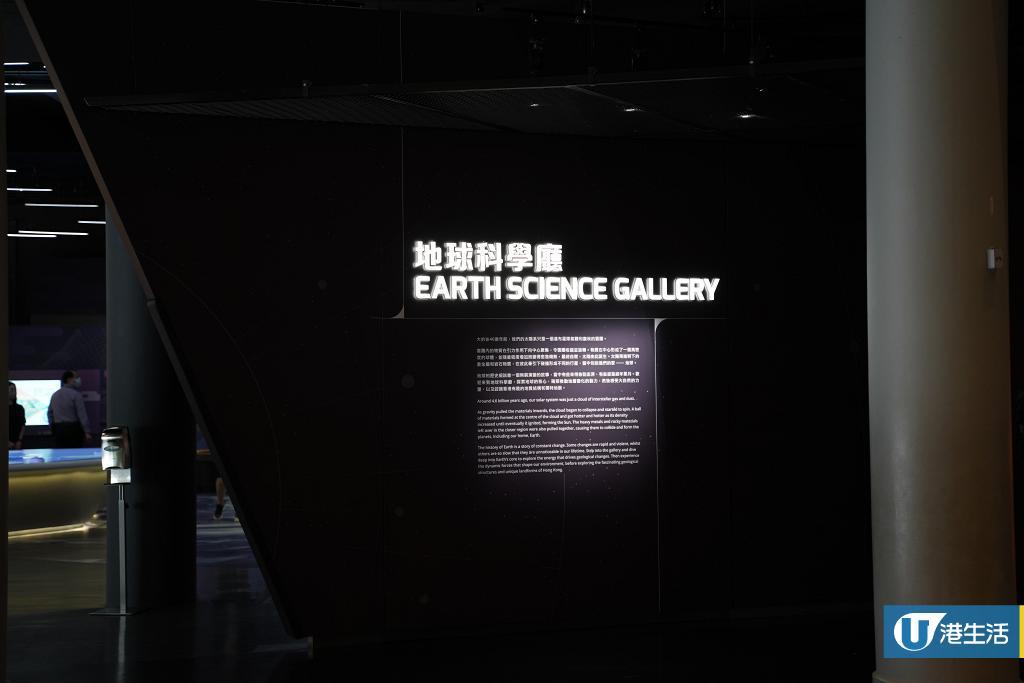 【尖沙咀好去處】香港科學館全新常設「地球科學廳」開幕!4大展區/颱風體驗室/龍捲風製造器