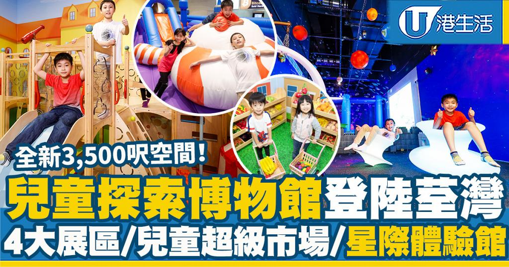 【荃灣好去處】3,500呎香港兒童探索博物館登陸愉景新城!4大展區/兒童超級市場/星際體驗館