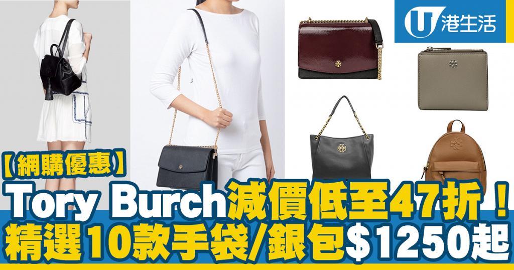 【網購優惠】Tory Burch網購減價低至47折!精選10款手袋/銀包$1250起