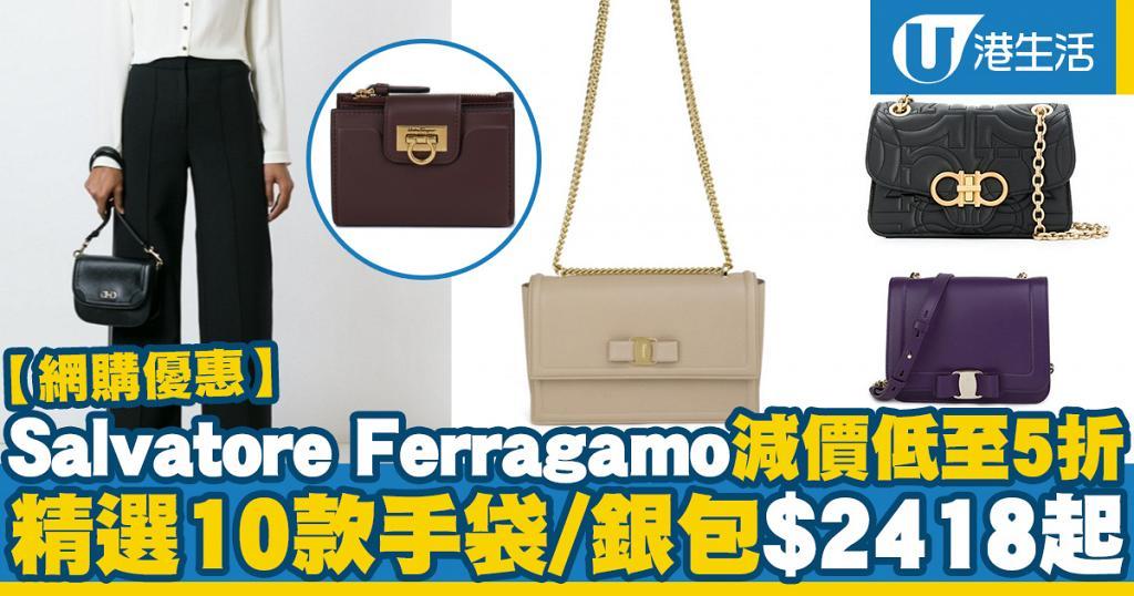 【網購優惠】Salvatore Ferragamo網購減價低至5折!精選10款手袋/銀包$2418起
