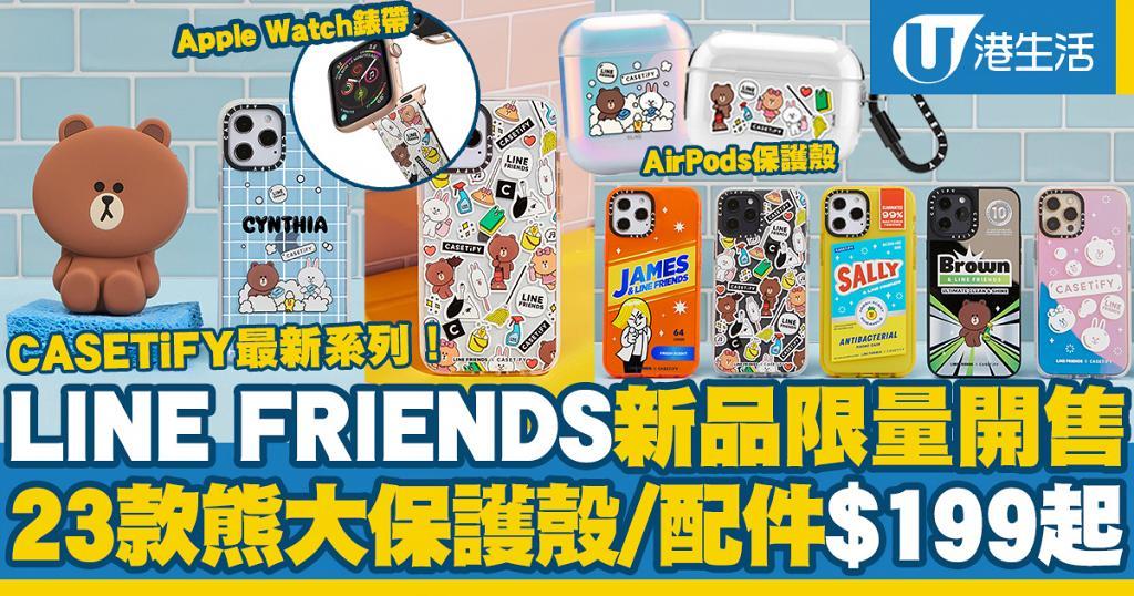 CASETiFY聯乘LINE FRIENDS熊大新系列開售!限量版手機殼/ AirPods殼/充電器/Apple Watch錶帶