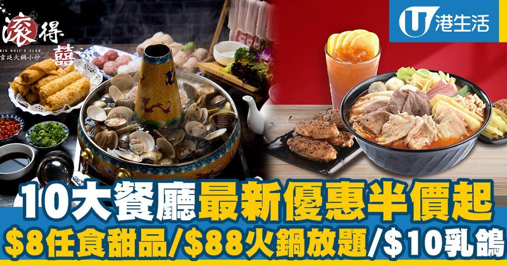 【4月優惠】10大餐廳最新飲食優惠半價起 譚仔三哥米線/麥當勞/KFC/牛摩/不要對我尖叫
