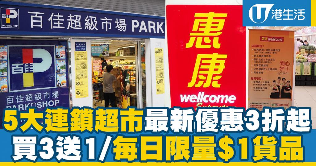 【超市優惠】5大連鎖超市最新優惠3折起 百佳/萬寧/惠康/屈臣氏/759阿信屋