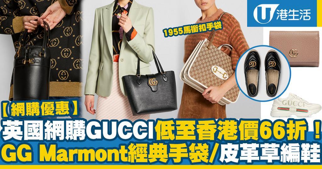 【網購優惠】英國網購GUCCI低至香港官網價66折!GG Marmont經典手袋/1955馬銜扣手袋